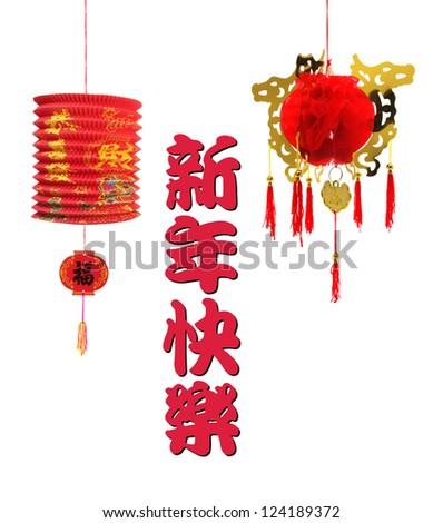 Chinese Lanterns on White Background - stock photo