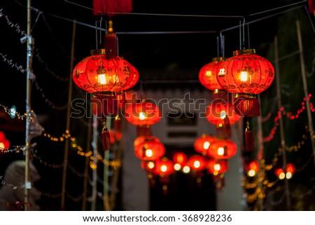 Chinese Lanterns,Traditional Chinese New Year. - stock photo