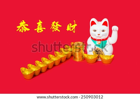 Chinese lucky cat, popular among Chinese merchants, with Chinese money, copper coins and gold ingots, Concept of wealthy, prosperous, business successful. Chinese words mean Happiness and Prosperity.  - stock photo