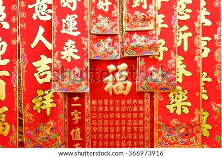 Chinese lucky characters are very popular during Spring Festival. All of them have a different meaning and they are located on the door of each home.