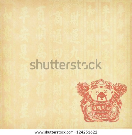 Chinese lucky God of wealth figure  used during spring festival on old paper,word mean wealth - stock photo
