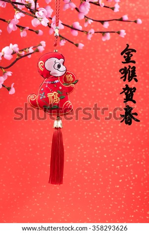 Chinese lunar new year ornaments on festive background.Chinese calligraphy translation: good bless for year of the monkey, - stock photo