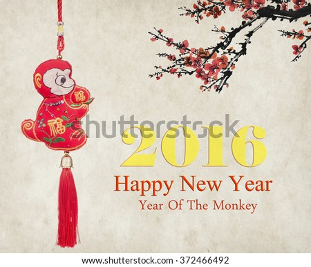 Chinese lunar new year ornaments on festive background.2016 is year of the monkey,chinese traditional knot,calligraphy fu mean good bless - stock photo
