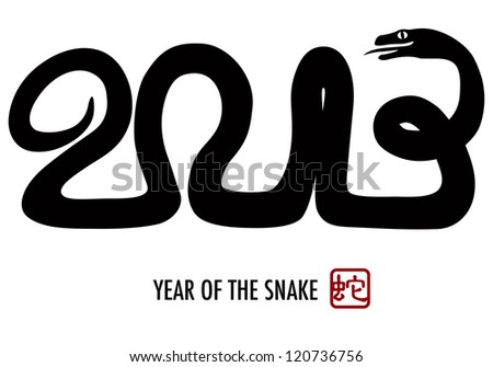 Chinese Lunar New Year Snake Silhouette Forming 2013 with Chinese Stamp with Snake Symbol Illustration Raster - stock photo