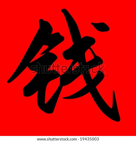 chinese meaning - money - stock photo