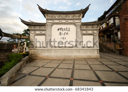 Chinese monument wall in the town of Lijiang Yunnan province, China - stock photo