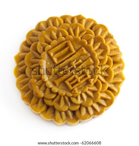 Chinese Mooncake isolated over white background, the Chinese words on the mooncake means yolk. - stock photo