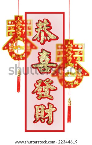 Chinese new year auspicious greetings with decorative ornaments on white background