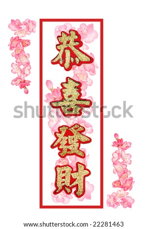 Chinese new year auspicious greetings with plum blossom background on white - stock photo