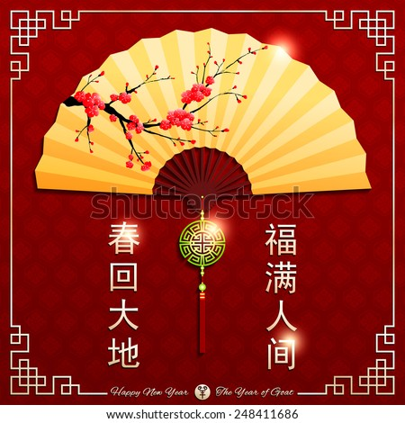 Chinese New Year Background.Translation of Chinese Calligraphy Chun Hui Da Di ; Fu Man Ren Jian means Spring returns ; Blessings, happiness fills the world. - stock photo