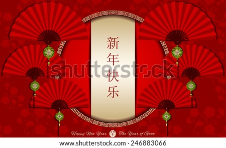 Chinese New Year Background.Translation of Chinese Calligraphy Xin Nian Kuai Le means Happy New Year - stock photo
