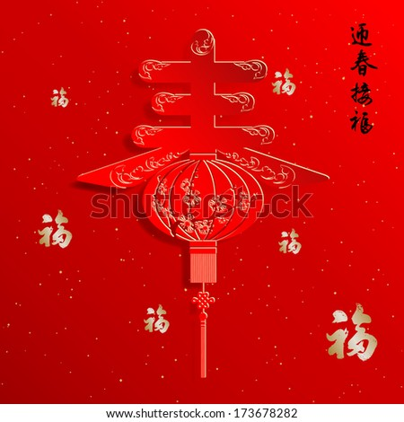 """Chinese New Year Background.Translation of Chinese Calligraphy """"Ying Chun Jie Fu""""means Ushering in the Spring and Receiving Good Fortune. """"Fu"""" means good fortune or happiness. - stock photo"""