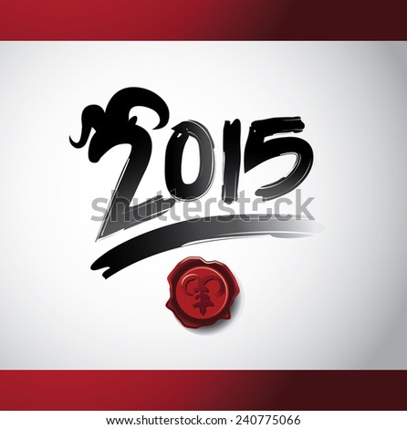 Chinese New Year 2015 calligraphy and wax stamp stock illustration - stock photo
