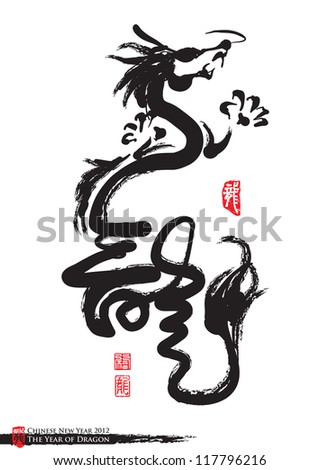 Chinese New Year Calligraphy for the Year of Dragon Translation: Dragon - stock photo