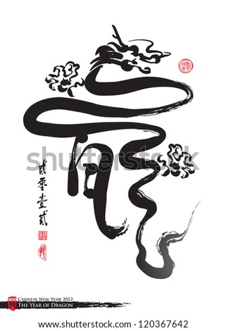Chinese New Year Calligraphy for the Year of Dragon Translation: Dragon 2012 - stock photo