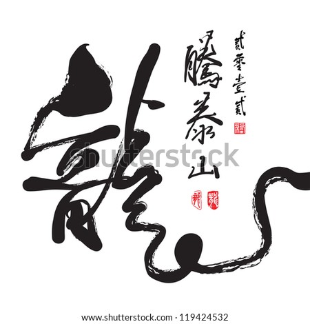 Chinese New Year Calligraphy for the Year of Dragon Translation: Dragon Rises Above the Mountain - stock photo