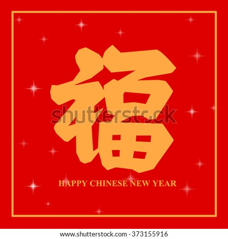Chinese new year card banner,template on red background concept:symbolic of china language on celebration backdrop:design,decorate postcard:Chinese cultural traditional conception.square frame. - stock photo