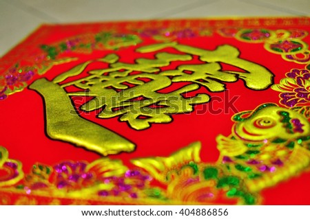 Chinese New Year Decoration with single chinese character in gold color. Translation : Attract Good Luck and Wealth - stock photo