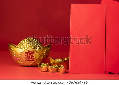 Chinese new year decorations, Auspicious ornaments on red background, Chinese text mean Blessing word, focus at red envelope - stock photo