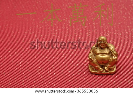 Chinese New Year design. Laughing cheerful Buddha isolated against a red background. Translation : May a small investment bring ten-thousand profits - stock photo