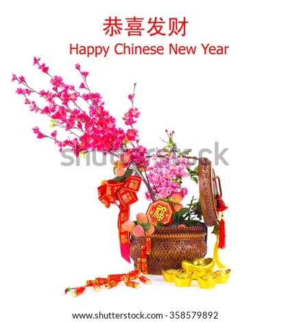 Chinese new year festival decorations, plum blossom flower and gold ingots. - stock photo