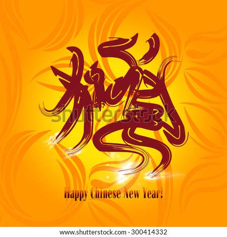 Chinese New Year Greeting Card - stock photo