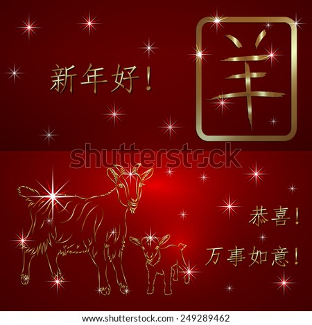 chinese new year 2015 greeting card with goats. Text - Congratulations Happy New Year Good luck Ten thousand Wishful Things - stock photo