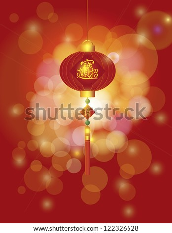 Chinese New Year Lantern with Bringing in Wealth Treasure and Prosperity Words on Bokeh Background Illustration Raster Vector