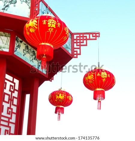 Chinese new year lanterns. - stock photo