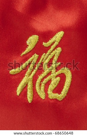 Chinese new year lucky gold calligraphy on red background - stock photo