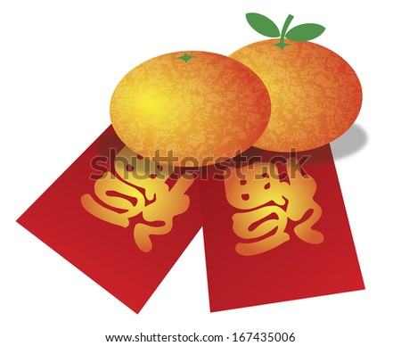 Chinese New Year Mandarin Oranges and Red Money Packets with Prosperity Text Calligraphy Raster Illustration
