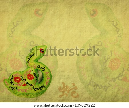 Chinese New Year of the Snake - stock photo