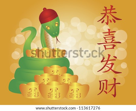 Chinese New Year of the Snake Green 2013 with Gold Bars and Text Wishing Fortune and Prosperity Raster Vector Illustration