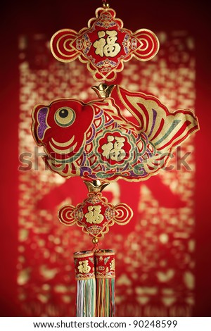 Chinese new year ornament--Traditional fabric fish symbolizes prosperity and good luck. - stock photo