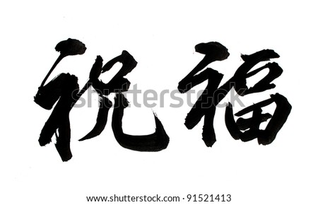 Chinese new year's auspicious words mean good wish