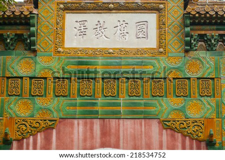 Chinese ornaments on green stone in Lama Temple, Beijing, China