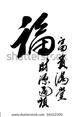 Chinese Peom Calligraphy -- Happiness, Prosperity and Good Fortune. - stock photo