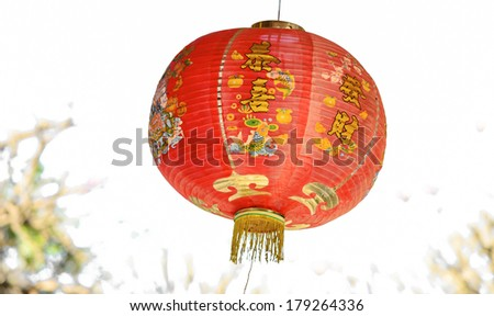 chinese red lamp at the temple on white background - stock photo