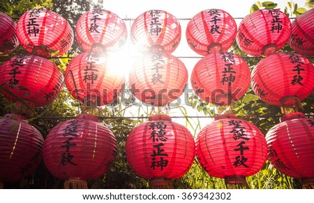Chinese red lantern - stock photo