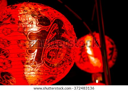 Chinese red lantern , Lunar new year (decoration for Chinese Spring Festival celebration