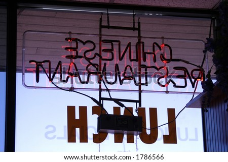 chinese restaurant neon sign from inside the restaurant - stock photo