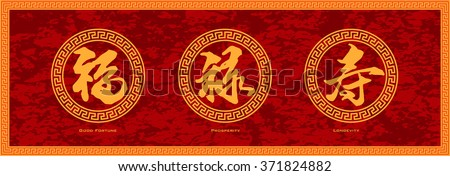 Chinese Symbol Calligraphy Ink Brush Strokes in Border Circle with Text of Good Fortune Prosperity and Longevity on Red Texture Background Raster Illustration