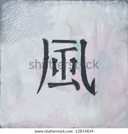 Chinese Symbol Wind Artwork Created Painted Stock Illustration