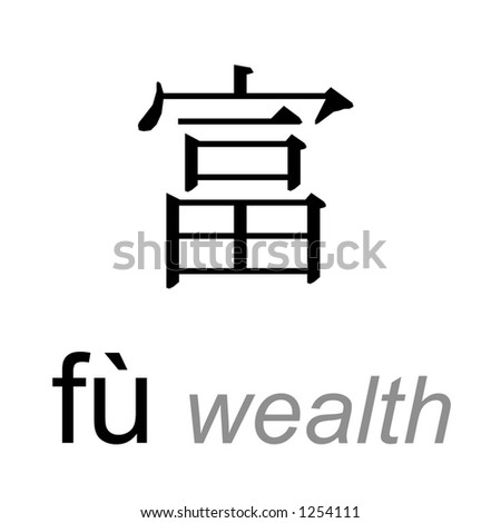 Chinese Traditional character (fù: Wealth) - stock photo