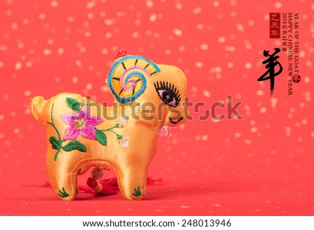 """chinese traditional knot,Chinese calligraphy. word for """"goat"""", 2015 is year of the goat - stock photo"""