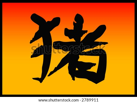 Chinese word or character for Pig for the Year of the Pig - stock photo