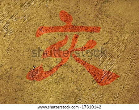 Chinese zodiac character on a golden grunge wall
