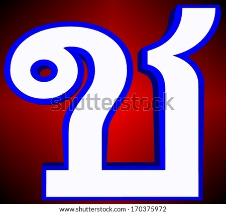 Chor chaang Thai script is used to write the Thai language and other minority languages in Thailand. It has 44 consonant, 15 vowel symbols that combine into at least 28 vowel forms - stock photo