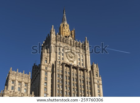 City of Moscow. Russia. March 10, 2015: The building of the Ministry of Foreign Affairs of Russia. - stock photo