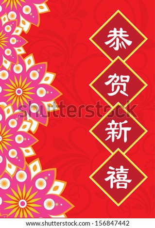 "Classical oriental chinese new year pattern with ""Gong He Xin Xi"" greeting message - stock photo"